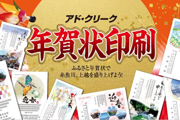 糸魚川地域版 ふるさと年賀状